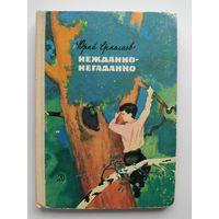 Юрий Ермолаев Нежданно-негаданно // Иллюстратор: В. Штаркин