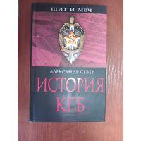 История КГБ. Север А.