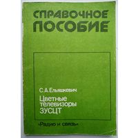 Ельяшкевич С.А. Цветные телевизоры 3УСЦТ (1989)