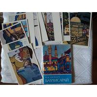 Набор открыток.Бахчисарай.1977 года.В наборе 16 открыток.