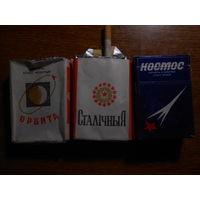 Пустые пачки с под советских сигарет