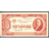 СССР 3 червонца 1937 UNC