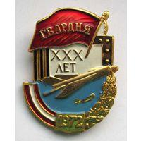 1972 г. 30 лет. Гвардейская авичасть. ВВС