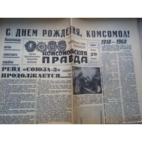 ГАЗЕТА КОМСОМОЛЬСКАЯ ПРАВДА ОТ 29.10.1968г.ОСВЕЩЕНИЕ ПОЛЕТА КОСМОНАВТА БЕРЕГОВОГО Г.Т.