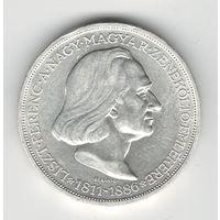 Венгрия 2 пенго 1936 года. Серебро. Ференц Лист. Нечастая! Состояние aUNC!