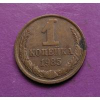 1 копейка 1985 года СССР #06
