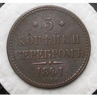 3 копейки серебром 1841 СПМ