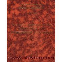 ПСРЛ том 9. Летописный сборник, именуемый Патриаршей или Никоновской Летописью