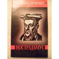 Ю.Косоруков-Мишель Нострадамус