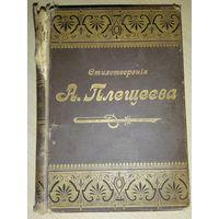 Стихотворения А.Плещеева кон.19 века