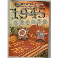 Альбом коррекс Памятные монеты России для 1-,2-,5-рублевых монет на 17 монет