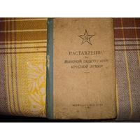 Наставление по лыжной подготовке РККА 1941 год (оригинал)