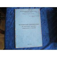 Методические рекомендации для подготовки танкового вооружения к стрельбе. 1990 г.