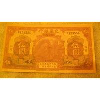 Китай 5 юань 1914г. P133554 (копия) распродажа