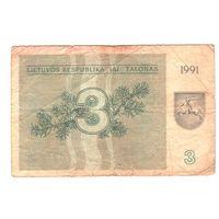 3 талона 1991 года (без надписи) - Литва
