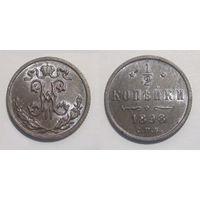 1/2 копейки 1898  aUNC