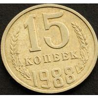 15 копеек 1988 медно-никелевый сплав