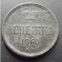 Денежка 1860 ЕМ