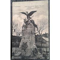 Смоленск. Памятник павшим героям 1812 года. До 1917 г. Чистая.