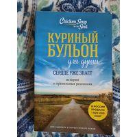 """Книга Куриный бульон для души """"Сердце уже знает"""""""