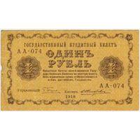 1 рубль 1918 год Пятаков Жихарев серия АА 074