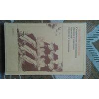Книжные страсти. Сатирические произведения русских и советских писателей о книгах и книжниках
