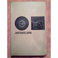 Логопедия. О.В. Правдина 1973 г