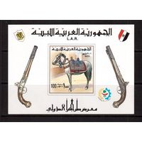 Ливия-1977,(Мих.Бл.24)  ** , Оружие,лошади