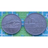 Румыния 1 и 3 лея 1966 года. Инвестируй в коллекционирование!