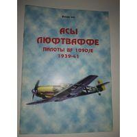 Асы Люфтваффе. Пилоты BF 109D/E 1939-41 // Серия: Рыцари неба. Рига Tornado.