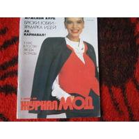 Журнал мод 5/1989г. с выкройками.