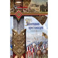 Стивен Рансимен. Завоевания крестоносцев. Королевство Балдуина I и франкский Восток