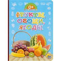 Серия Обо всем на свете. Фрукты, овощи, ягоды. Развивающие книжки для самых маленьких. Книжка-картонка