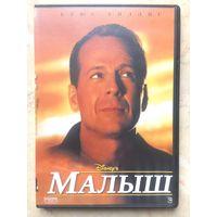 DVD МАЛЫШ (ЛИЦЕНЗИЯ)