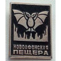 Новоафонская Пещера  1-3