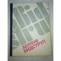 Херлуф Бидструп. На русском языке. 1986 г.