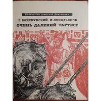 Е.Войскунский, И.Лукодьянов  Очень далекий Тартесс