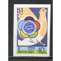 Всемирный фестиваль СССР 1957 год 1 марка