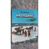 Б.С. Житков На льдине // Иллюстратор: В. Соколов\12