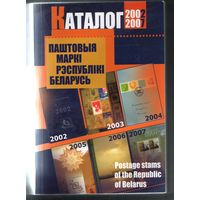 Каталог почтовых марок РБ 2002,2003,2004,2005,2006,2007 (9,50BYN