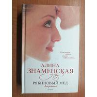 """Алина Знаменская """"Рябиновый мёд. Августина"""""""