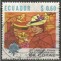 Эквадор. Год туризма. Народное искусство. 1968г. Mi#1419.