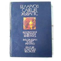 Белорусская советская живопись. Автор-составитель Аладова А. В.