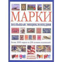 Марки.Большая энциклопедия - на CD
