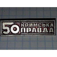 "Газета ""Крымская правда"" 50 лет"