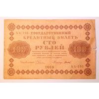 100 рублей 1918 год, Пятаков-Титов