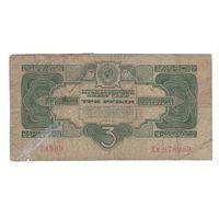 СССР 3 рубля 1934 года. Редкая!