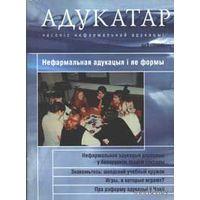 Адукатар. Часопіс нефармальнай адукацыі. No1 (2004)