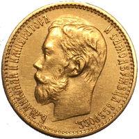 5 рублей 1899 год.