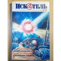 """""""Искатель"""" 1997 - 4 приложение к журналу """"Вокруг света"""""""